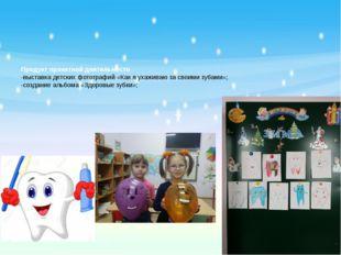 Продукт проектной деятельности -выставка детских фотографий «Как я ухаживаю з