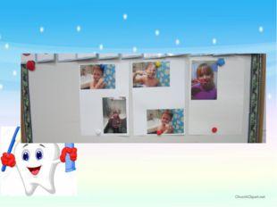 -выставка детских фотографий «Как я ухаживаю за своими зубами»; -ЗАНЯТИЕ « В