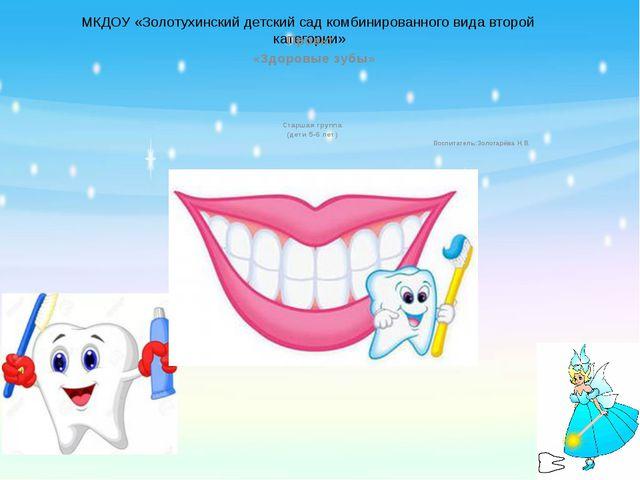 МКДОУ «Золотухинский детский сад комбинированного вида второй категории» Прое...