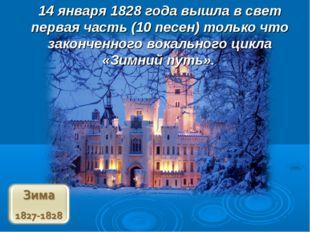 14 января 1828 года вышла в свет первая часть (10 песен) только что законченн