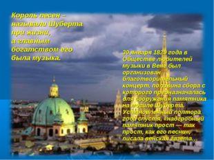30 января 1829 года в Обществе любителей музыки в Вене был организован благо
