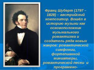 Франц Шуберт (1797 – 1828) – австрийский композитор. Вошёл в историю музыки