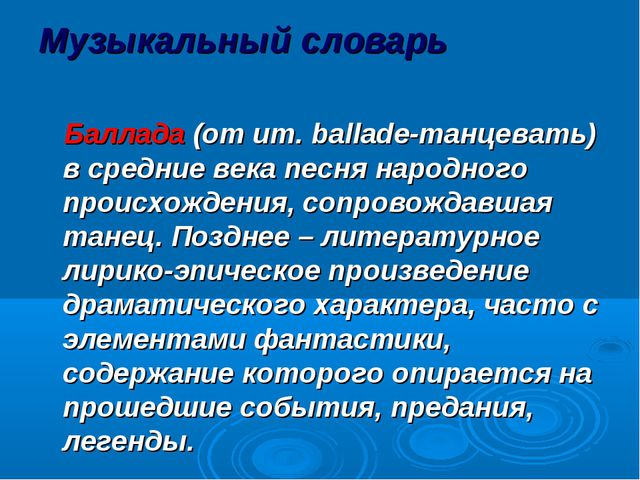 Музыкальный словарь Баллада (от ит. ballade-танцевать) в средние века песня н...