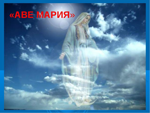 «АВЕ МАРИЯ»