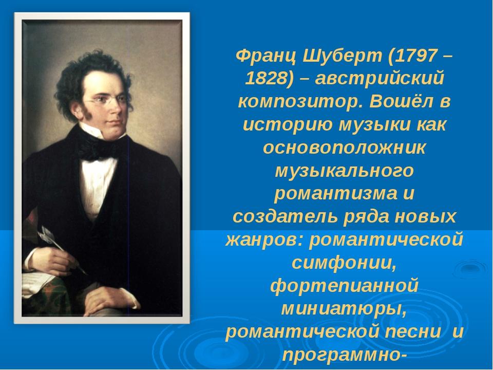 Франц Шуберт (1797 – 1828) – австрийский композитор. Вошёл в историю музыки...
