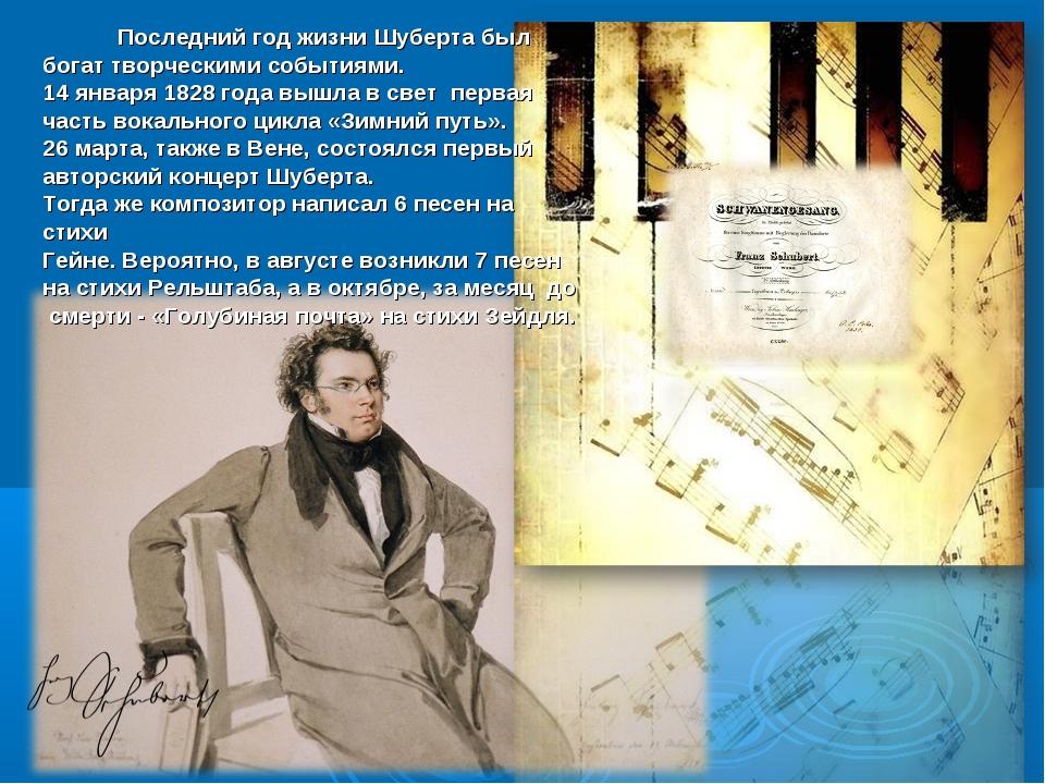 Последний год жизни Шуберта был богат творческими событиями. 14 января 1828...
