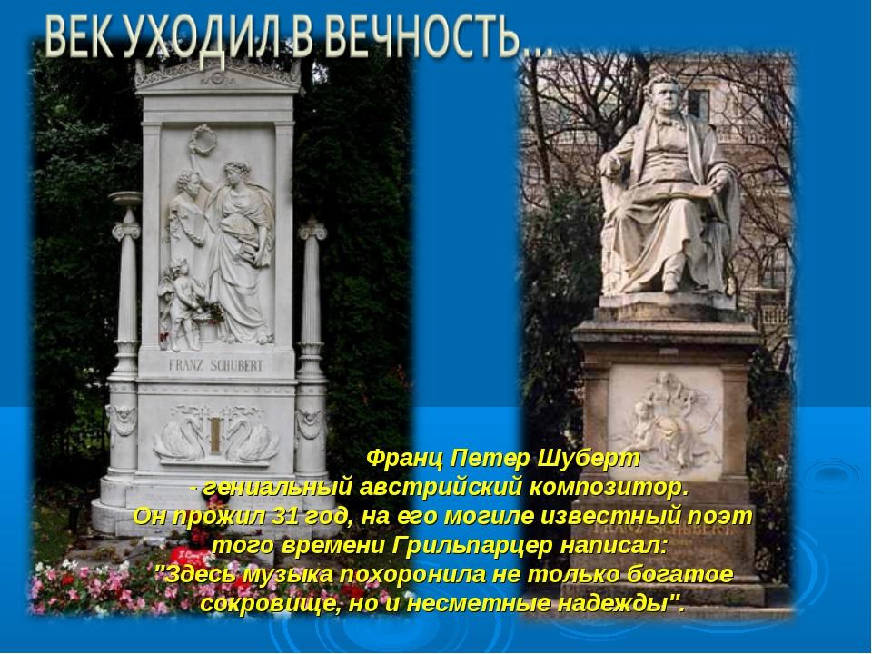 Франц Петер Шуберт - гениальный австрийский композитор. Он прожил 31 год, на...