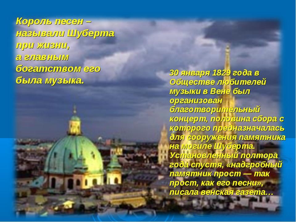 30 января 1829 года в Обществе любителей музыки в Вене был организован благо...