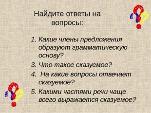 Найдите ответы на вопросы: Какие члены предложения образуют грамматическую ос