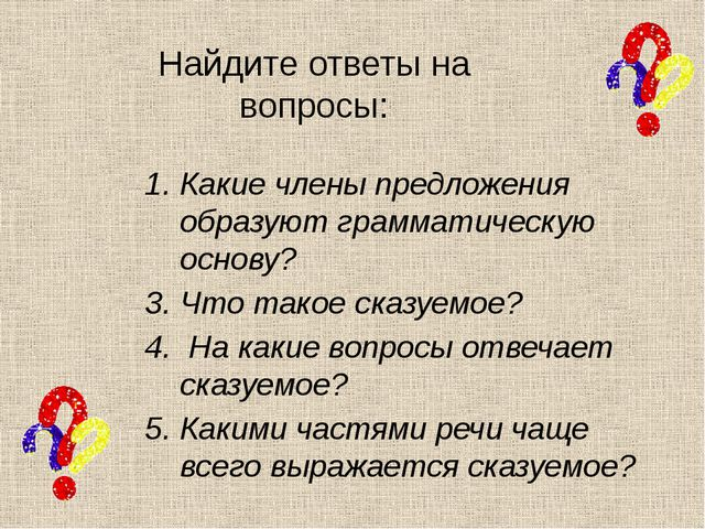 Найдите ответы на вопросы: Какие члены предложения образуют грамматическую ос...