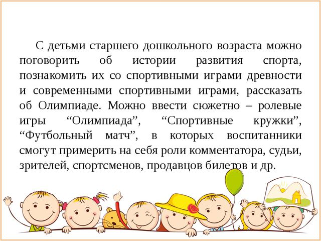 С детьми старшего дошкольного возраста можно поговорить об истории развития...