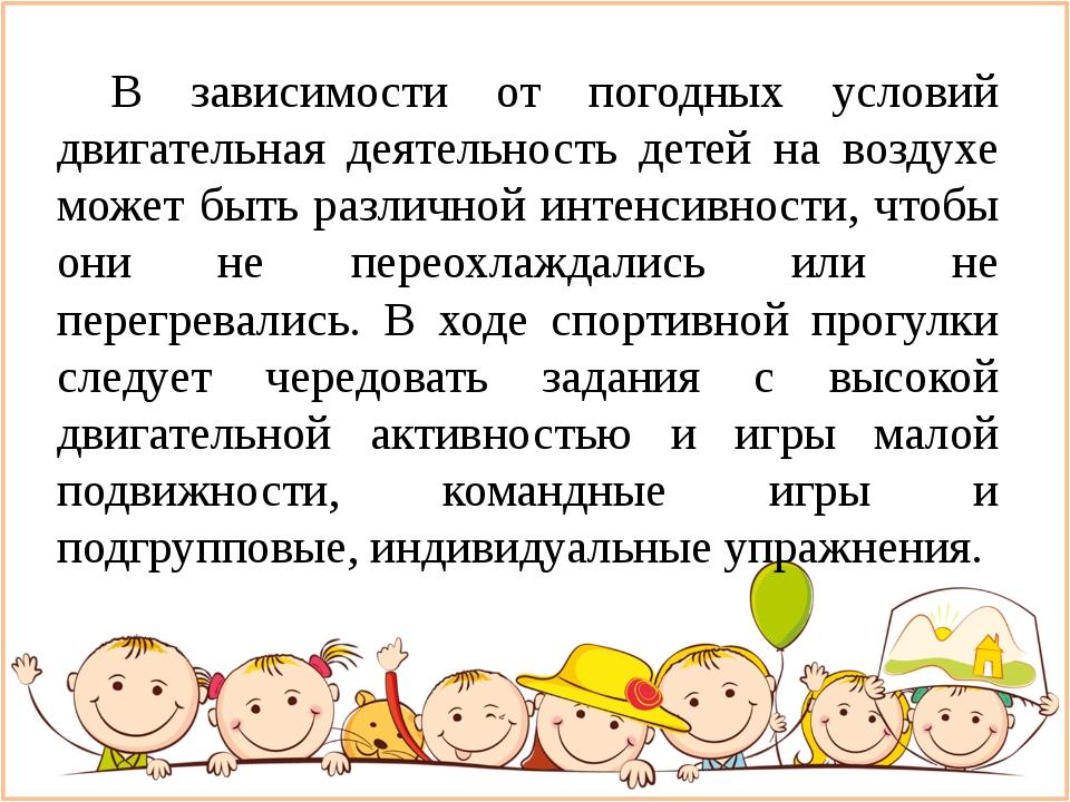 В зависимости от погодных условий двигательная деятельность детей на воздухе...