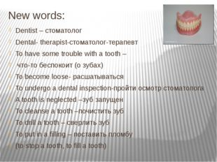 New words: Dentist – стоматолог Dental- therapist-стоматолог-терапевт To have
