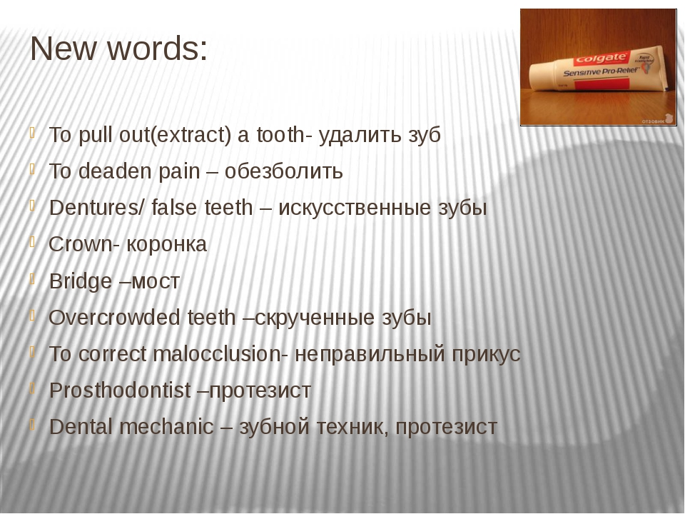 New words: To pull out(extract) a tooth- удалить зуб To deaden pain – обезбол...