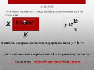 Функция, которую можно задать формулой вида y = k / x , где x – независимая п