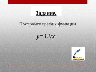 Задание. Постройте график функции y=12/х
