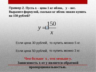Если цена 30 рублей, Если цена 50 рублей, то купить можно 3 кг. то купить мо