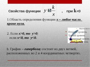 Свойства функции , при k0, то y>0; если х