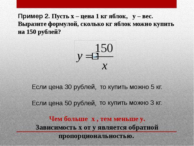 Если цена 30 рублей, Если цена 50 рублей, то купить можно 3 кг. то купить мо...
