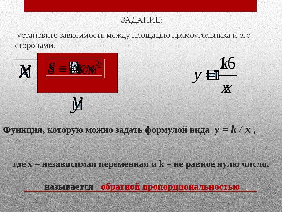 Функция, которую можно задать формулой вида y = k / x , где x – независимая п...