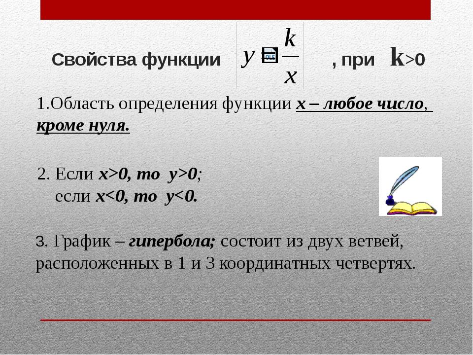 2. Если х>0, то y>0; если х