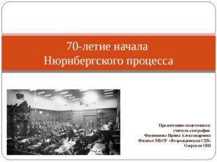 70-летие начала Нюрнбергского процесса Презентацию подготовила: учитель геогр