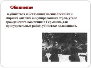 Обвинение в убийствах и истязаниях военнопленных и мирных жителей оккупирован