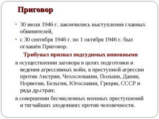 Приговор 30 июля 1946 г. закончились выступления главных обвинителей, с 30 се