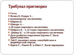 Гесса, Функа В. Редера Э. – к пожизненному заключению; Шираха Б. Шпеера А. –