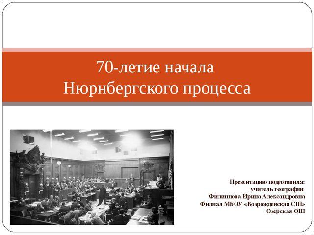 70-летие начала Нюрнбергского процесса Презентацию подготовила: учитель геогр...