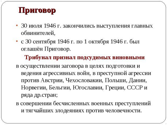 Приговор 30 июля 1946 г. закончились выступления главных обвинителей, с 30 се...