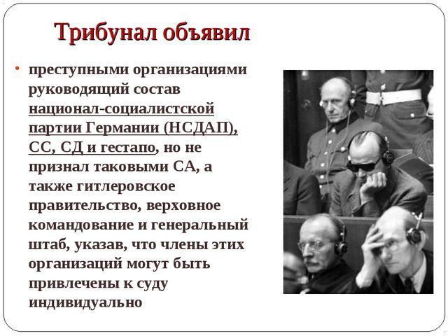 преступными организациями руководящий состав национал-социалистской партии Ге...