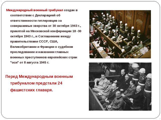 Международный военный трибунал создан в соответствии с Декларацией об ответс...