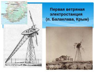 Первая ветряная электростанция (п. Балаклава, Крым)