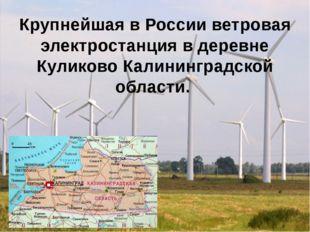 Крупнейшая в России ветровая электростанция в деревне Куликово Калининградско