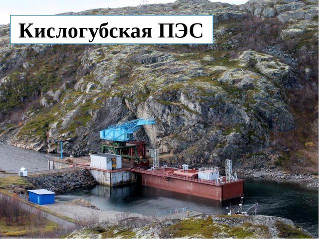 Энергия приливов Кислогубская ПЭС