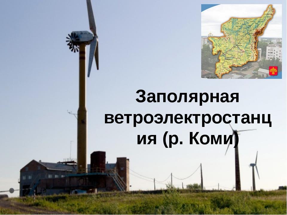 Заполярная ветроэлектростанция (р. Коми)