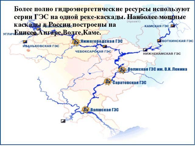 Более полно гидроэнергетические ресурсы используют серии ГЭС на одной реке-ка...