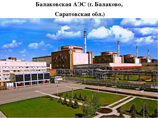 Балаковская АЭС (г. Балаково, Саратовская обл.)