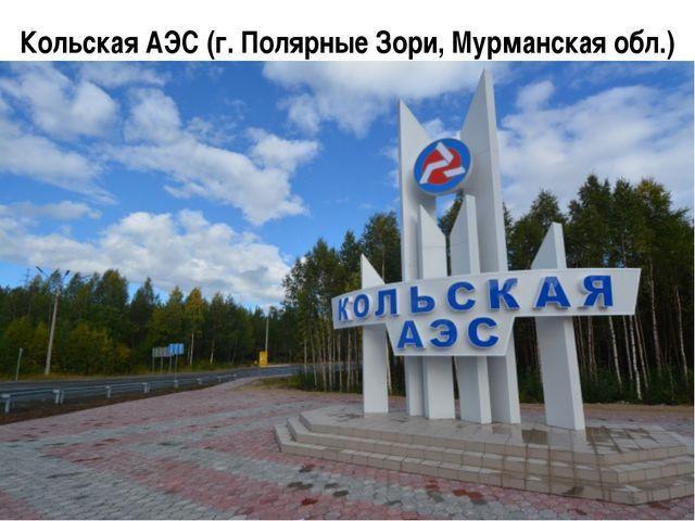Кольская АЭС (г. Полярные Зори, Мурманская обл.)