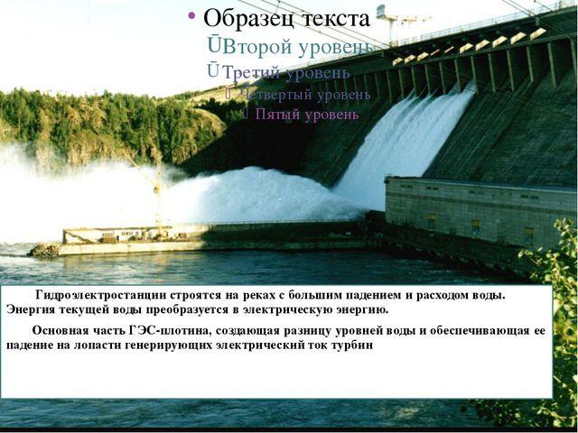 Гидроэлектростанции строятся на реках с большим падением и расходом воды. Эн...