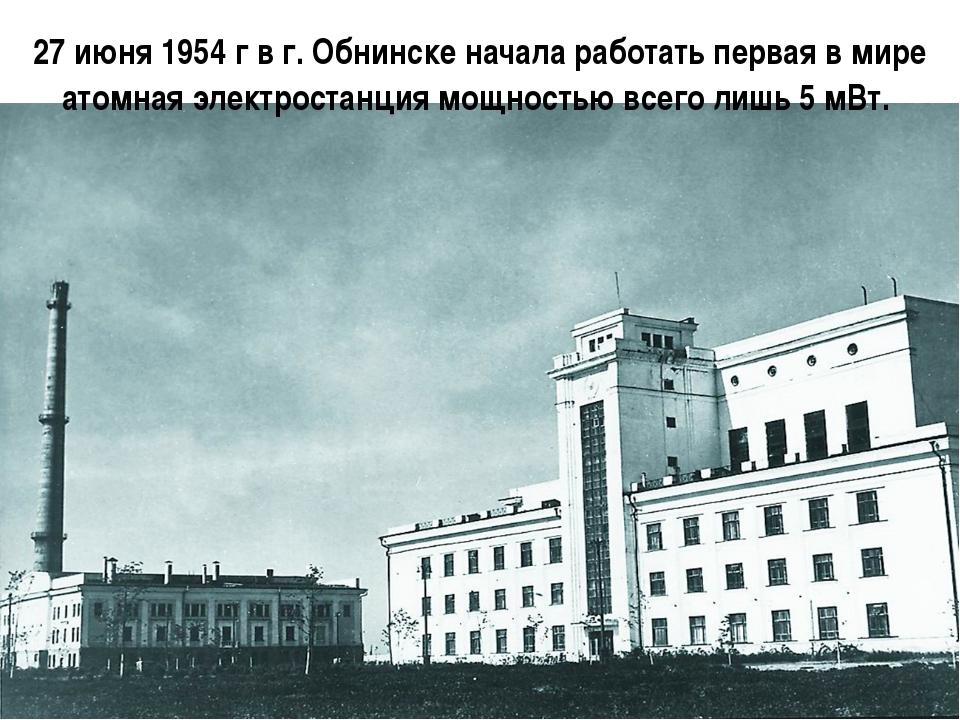 27 июня 1954 г в г. Обнинске начала работать первая в мире атомная электроста...