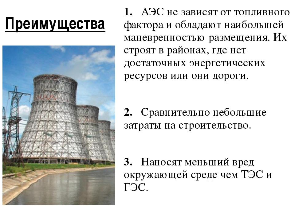 Преимущества 1. АЭС не зависят от топливного фактора и обладают наибольшей ма...