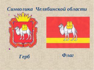 Символика Челябинской области Герб Флаг