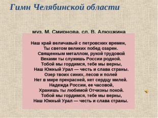 Гимн Челябинской области муз. М. Смирнова, сл. В. Алюшкина Наш край величавы