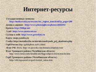 Интернет-ресурсы Государственные символы http://mediacratia.ru/owa/mc/mc_regi