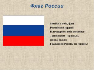 Флаг России Взвейся в небо, флаг Российский гордый! В лучезарном небе вознеси