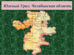 Южный Урал. Челябинская область