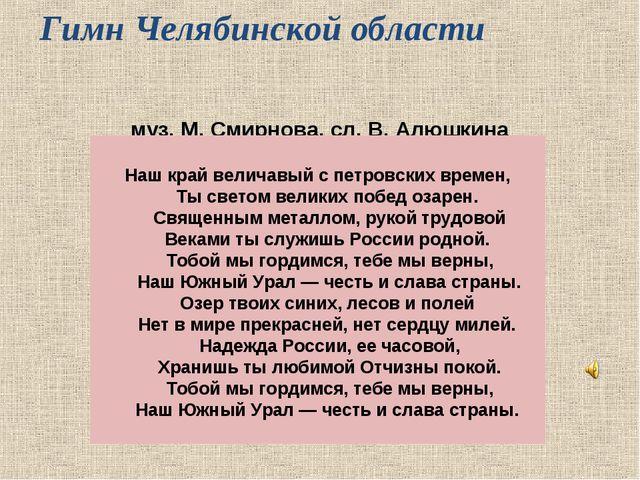 Гимн Челябинской области муз. М. Смирнова, сл. В. Алюшкина Наш край величавы...