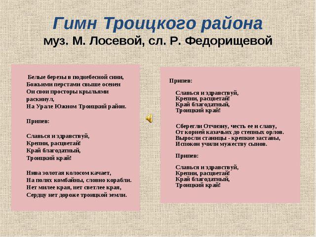 Гимн Троицкого района муз. М. Лосевой, сл. Р. Федорищевой Белые березы в подн...